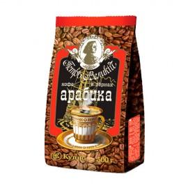 Кофе в зёрнах Петр Великий 500гр.